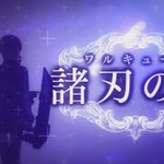 PS4『クロバラノワルキューレ』発表…キャラデザ・藤島康介、シナリオ・実弥島巧の新作RPGの画像