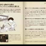 【特集】『民間人のためのゾンビ対策マニュアル』を特別公開の画像