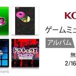 Amazonデジタルミュージックストアに、コナミ作品のアルバムが一挙登場…期間限定で31タイトルが390円の画像