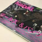 売り切れが相次いだ「ガルパンFebri」、2月13日より順次発売を再開