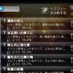 【オトナの乙女ゲーム道】第25回:どこまでやり込んでる?乙女ゲームのトロフィー取得率を調べてみたの画像