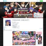 PC版『アイドルマスター ミリオンライブ!』サービス開始