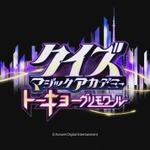 AC『クイズマジックアカデミー トーキョーグリモワール』発表、ティザームービーが公開