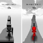 初代『チャリ走』が3Dに進化!スマホ『跳びだせ!チャリ走3D』配信開始の画像