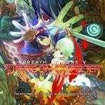 『ブレス オブ ファイア5』PS2アーカイブス化決定!2月17日配信