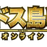 『ロードス島戦記オンライン』タイトルロゴの画像