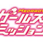 『メダロット ガールズミッション』最新PV公開、衣装破壊のシーンも収録の画像