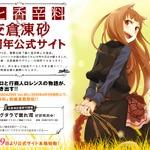 「狼と香辛料」続編決定! 4月9日より連載開始の画像