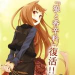 「狼と香辛料」続編決定! 4月9日より連載開始
