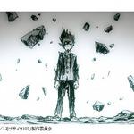 ONE原作TVアニメ「モブサイコ100」制作はボンズ…キャストに伊藤節生、櫻井孝宏