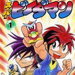 Kindle版「爆球連発!!スーパービーダマン」各巻が11円に!全15巻買っても165円