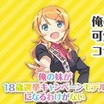 """『俺妹』×「18歳選挙」がコラボ! 総務省が""""18歳になった桐乃""""を描く小冊子を配布"""