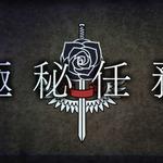 ヒロインが裏切るRPG『クロバラノワルキューレ』藤島康介が描くキャラの紹介ムービー公開の画像