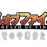 『ブレス オブ ファイア 6 白竜の守護者たち』タイトルロゴの画像