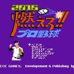 『燃えろ!!プロ野球2016』タイトル画面の画像