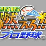 『燃えろ!!プロ野球2016』タイトルロゴの画像