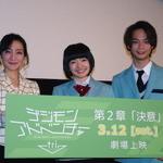 「デジアドtri.」先行上映会に制服姿の吉田仁美と池田純矢 第2章では「壁ドン」展開もの画像