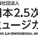 AiiA Theater Tokyo、2.5次元専用劇場での運用契約を2017年4月まで更新