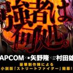 矢野隆による小説版「ストリートファイター」3月22日発売、イラストは「ワンパンマン」の村田雄介の画像