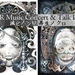 『ニーア』公式コンサート開催決定!開発秘話や新作の未公開情報、新曲のお披露目も