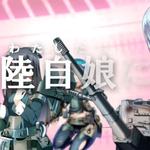 陸上自衛隊の駐屯地や武器を擬人化したSLG『りっく☆じあ~す』映像公開、「魔法少女ここねはかく語りき」とのコラボもの画像