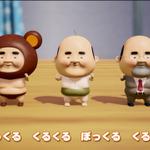「おじさん」探して、みつけて、あつめる『みつけて!おじぽっくる+』3DSで配信決定の画像