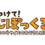 『みつけて!おじぽっくる+』タイトルロゴの画像
