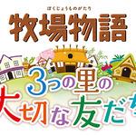 3DS『牧場物語 3つの里の大切な友だち』和風な結婚候補が公開! 20周年キャンペーンもの画像