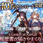 『かんぱに☆ガールズ』iOS版10万DL記念キャンペーンが実施、新社員5人も登場