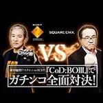 スクエニとSCEJAが戦闘態勢へ!松田社長「戦意喪失してませんよね?」、盛田プレジデント「私は本気です。」…決着は『CoD:BO3』で