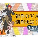 """「ダンまち」新作OVA決定! """"神様の感謝祭""""で発表"""
