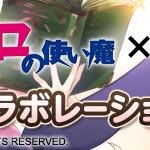 「ゼロの使い魔」×『ブレス オブ ファイア 6』コラボ実施決定!詳細は3月17日に公開の画像