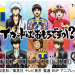 「銀魂」デザインTカード登場、描きおろしイラスト使用で3月15日から発行