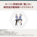 ローソン『艦これ』キャンペーンで3月1日より「秋津洲」フィギュアなどが登場、Ponta会員・dポイントカード会員向けとしての画像