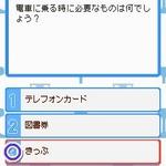 『鉄道ゼミナール -大手私鉄編-』発売記念!向谷実×津田洋介プロデューサー、スペシャル対談