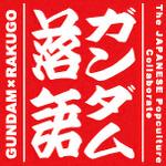 立川志らく師匠がガンダムを落語で演じる「ガンダム落語」2月28日お披露目の画像