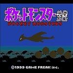 【特集】世界はカラフルになった…ポケモンゲーム史「ゲームボーイカラー」編の画像
