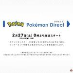 「Pokemon Direct」2月27日実施…「ポケットモンスター 赤・緑」の発売日に合わせ