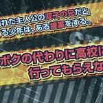 PS Vita『喧嘩番長 乙女』発売日決定!ゲーム概要がわかる新PVも公開の画像