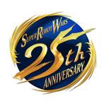 『スーパーロボット大戦』シリーズ25周年記念ロゴの画像