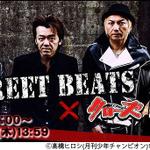 ロックバンド「THE STREET BEATS」と『クローズ×WORST V』がタイアップ!―最新曲を聴ける限定イベントを開催