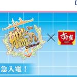 『艦これ』×「すき家」タイアップキャンペーンが3月9日開始、丼・ポスター・カードなどがプレゼント