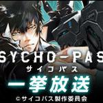 TVアニメ「PSYCHO-PASS サイコパス」全11話一挙放送決定、3月6日19時より