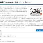 忍者の技術や身体能力に迫る企画展「The NINJA」日本科学未来館にて実施決定!サバイバル術に通じるかもの画像