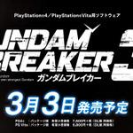 今週発売の新作ゲーム『ガンダムブレイカー3』『ライフ イズ ストレンジ』『Far Cry Primal』他の画像