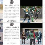 """「仮面ライダー1号」入場者プレゼントに懐かしの""""ライダーカード"""""""