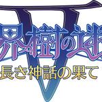 3DS『世界樹の迷宮V』発売日決定、ゲーム情報は3月5日放送の特番での画像