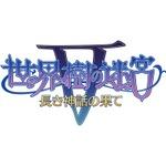 3DS『世界樹の迷宮V』発売日決定、ゲーム情報は3月5日放送の特番で