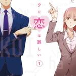 漫画「ヲタクに恋は難しい」累計発行部数が100万部突破、第2巻は3月31日発売