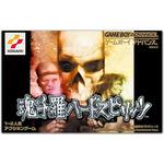Wii Uバーチャルコンソール3月9日配信タイトル ― 『魂斗羅ハードスピリッツ』『シャイニング・ソウルII』